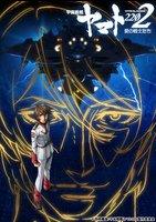 【映像特典付】宇宙戦艦ヤマト2202 愛の戦士たち 第四章 天命篇
