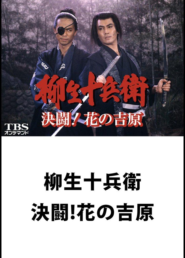 柳生十兵衛・決闘!花の吉原【TBSオンデマンド】