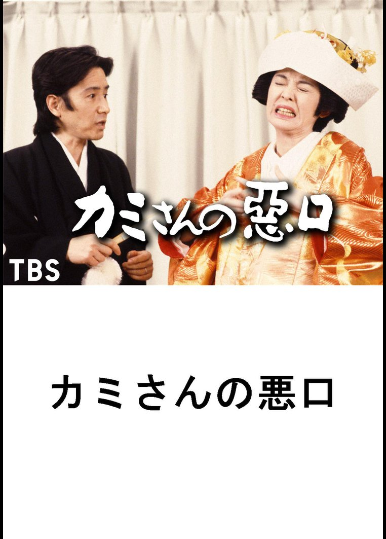 カミさんの悪口【TBSオンデマンド】