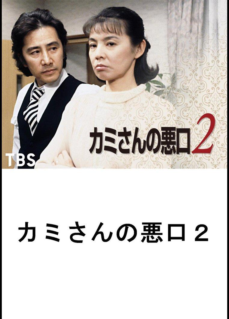 カミさんの悪口2【TBSオンデマンド】