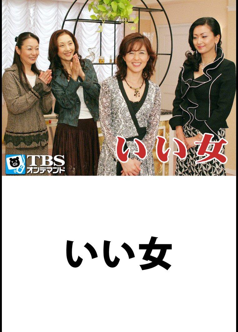 いい女【TBSオンデマンド】