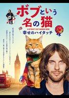 ボブという名の猫 幸せのハイタッチ<字幕/吹替パック>