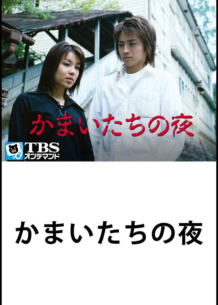 かまいたちの夜【TBSオンデマンド】