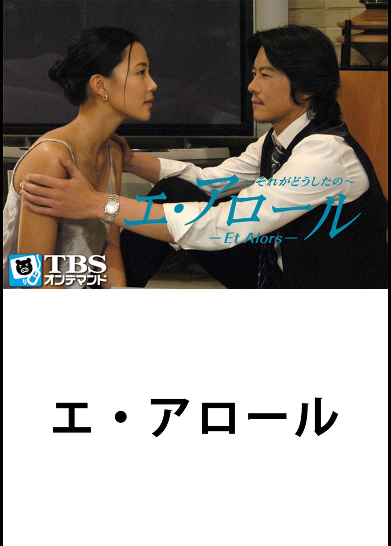 エ・アロール【TBSオンデマンド】