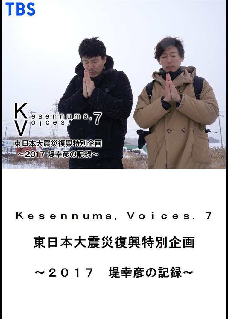 Kesennuma,Voices.7 東日本大震災復興特別企画~2017 堤幸彦の記録~【TBSオンデマンド】