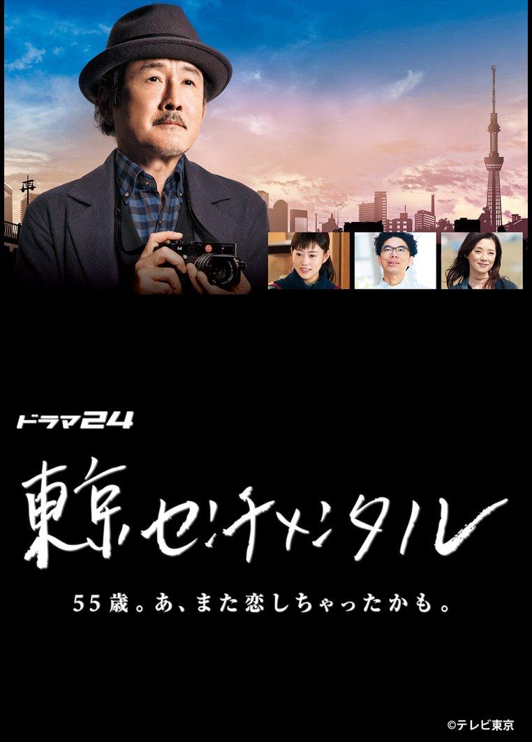 東京センチメンタル 【テレビ東...