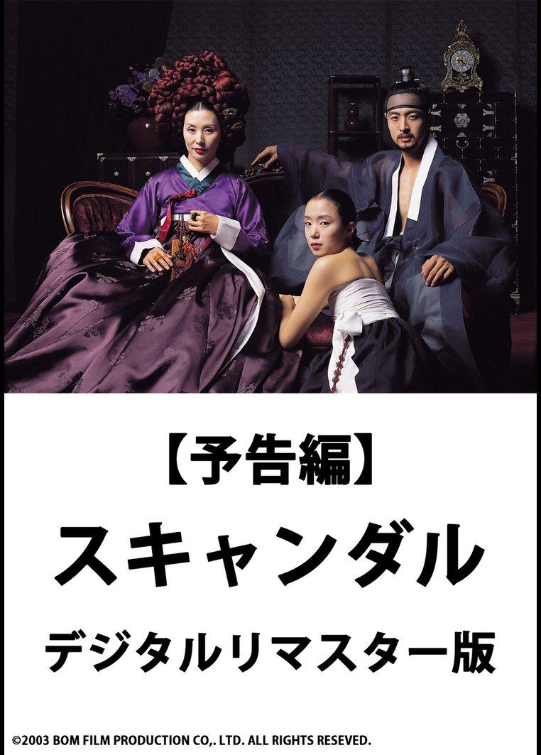 【予告編】スキャンダル (R18+劇場公開版)