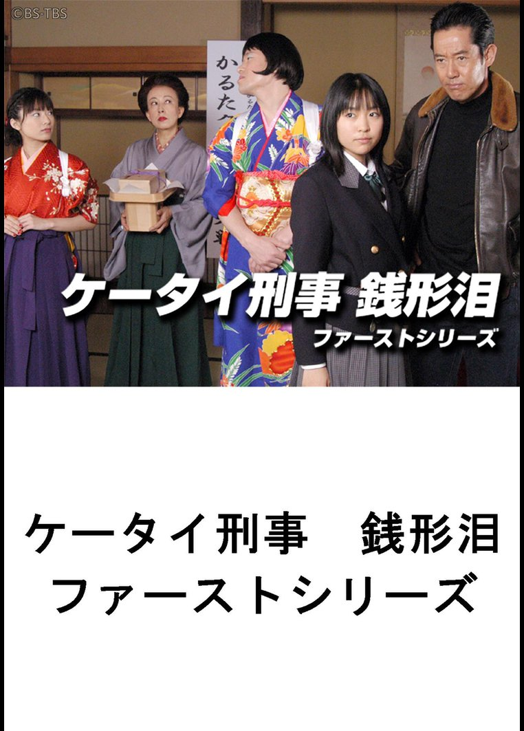 ケータイ刑事 銭形泪 ファーストシリーズ【TBSオンデマンド】