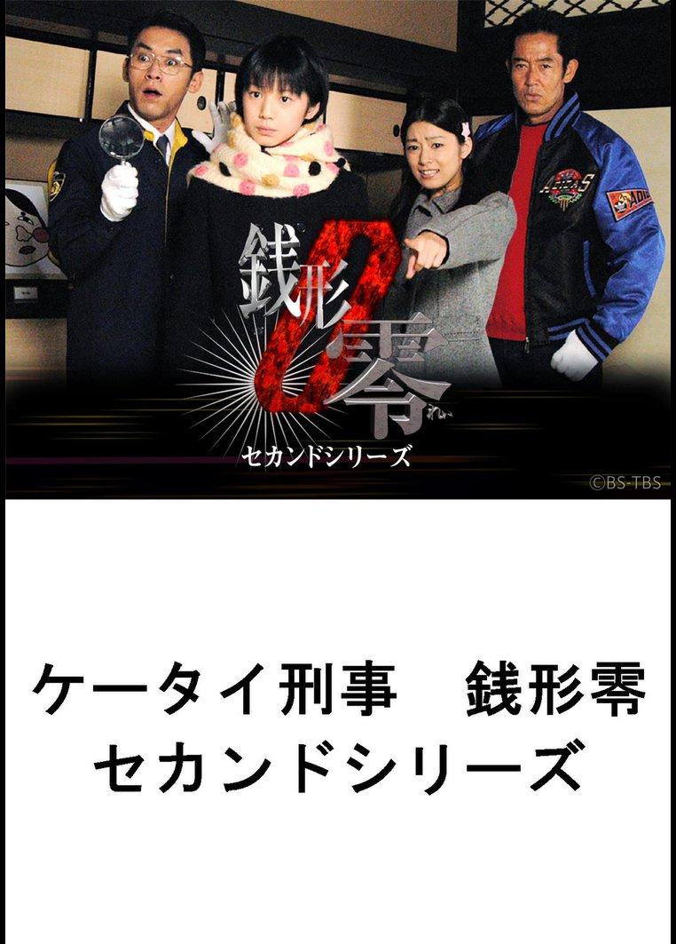 ケータイ刑事 銭形零 セカンドシリーズ【TBSオンデマンド】