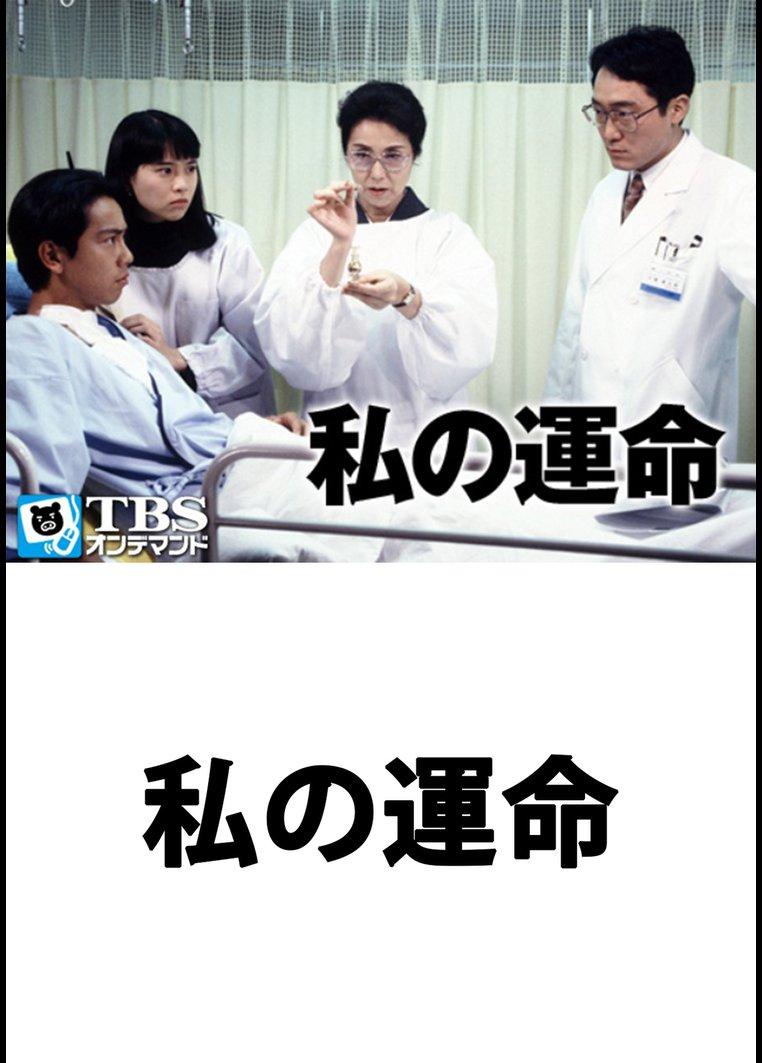 私の運命【TBSオンデマンド】