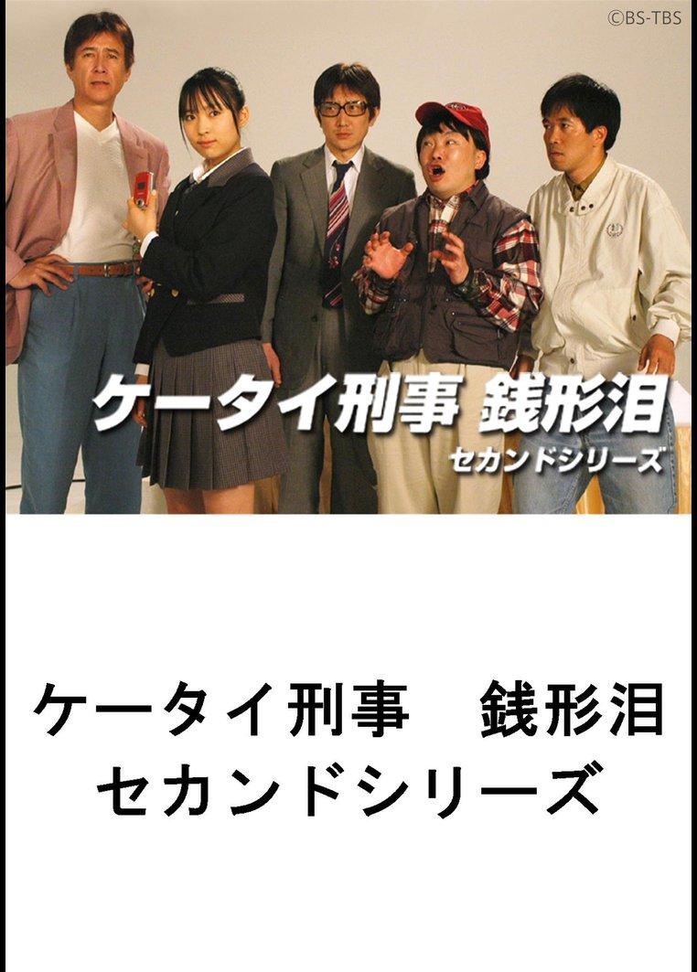 ケータイ刑事 銭形泪 セカンドシリーズ【TBSオンデマンド】