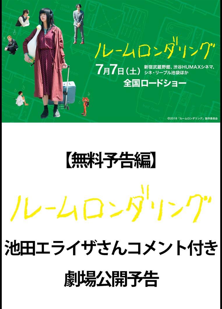 【無料予告編】ルームロンダリング 池田エライザさんコメント付き劇場公開予告