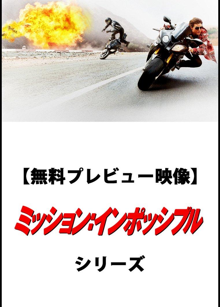 【無料プレビュー映像】ミッション・インポッシブルシリーズ