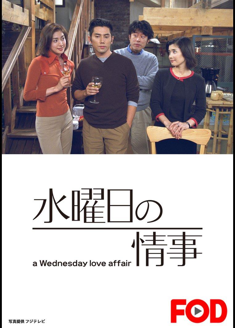 水曜日の情事~a Wednesday love affair【フジテレビオンデマンド】