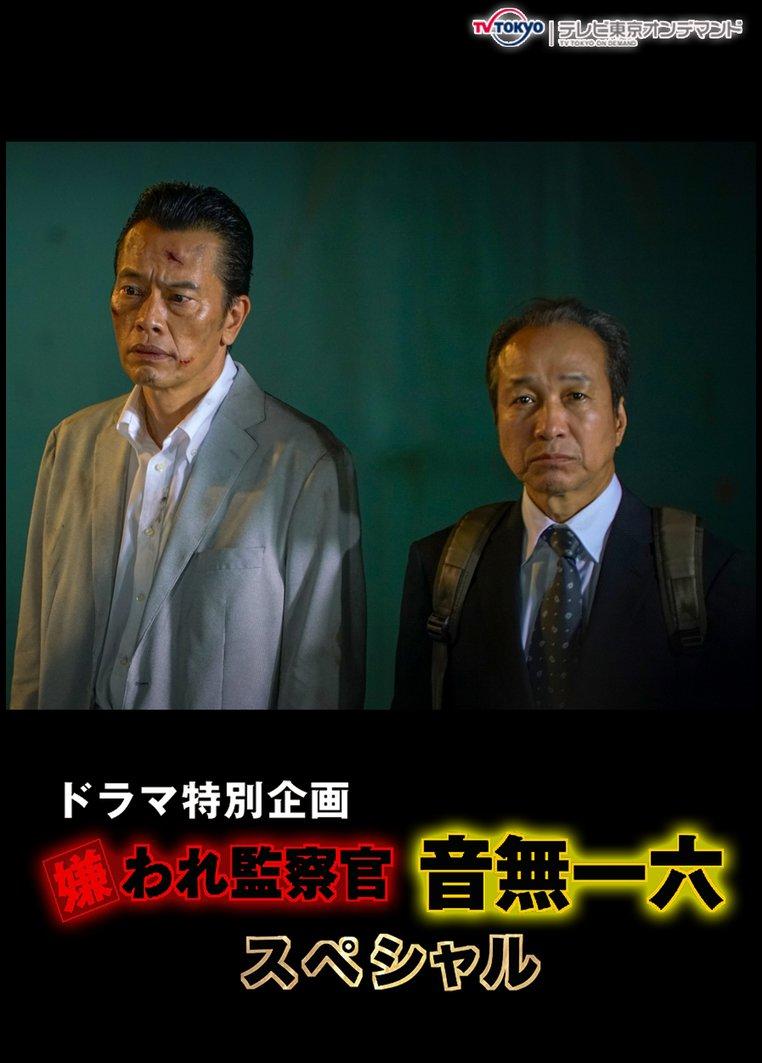 ドラマ特別企画 嫌われ監察官 音無一六スペシャル
