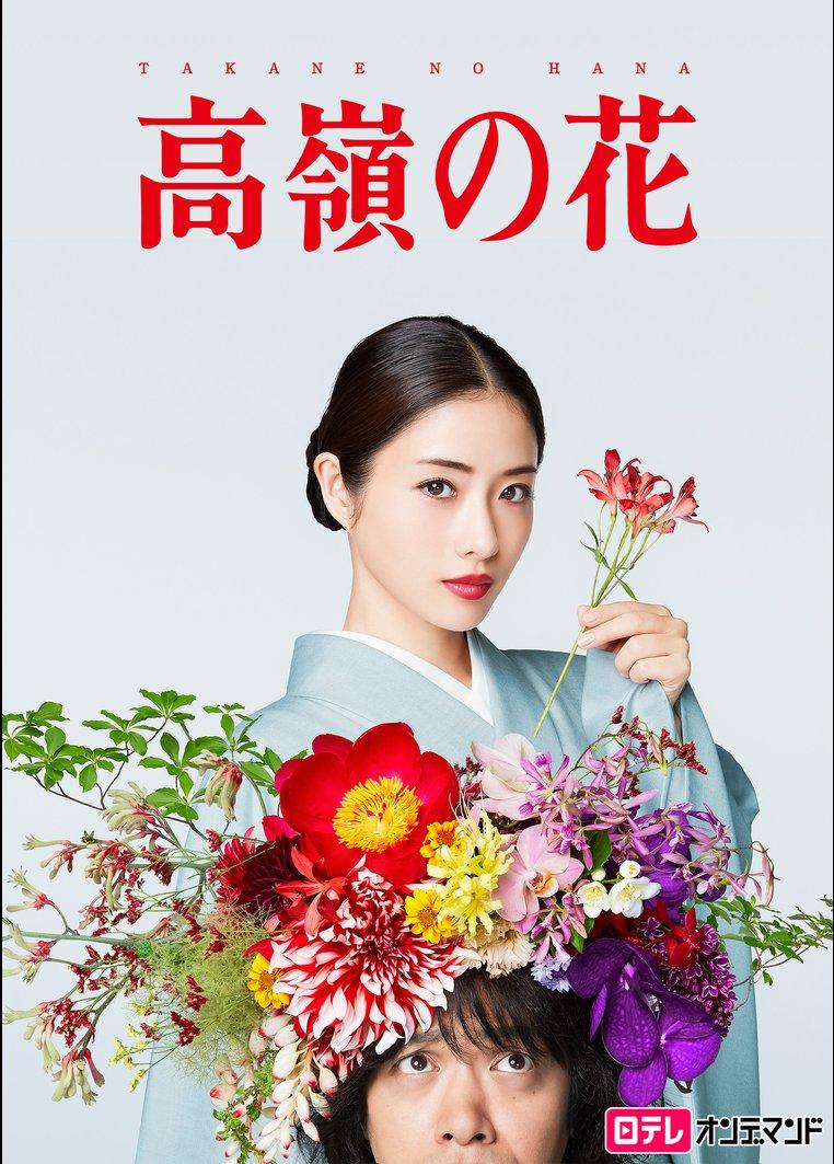 高嶺の花【日テレオンデマンド】