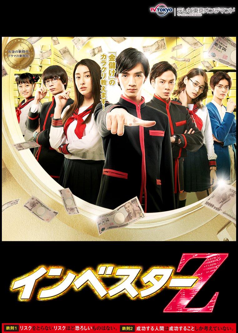 インベスターZ【テレビ東京オンデマンド】