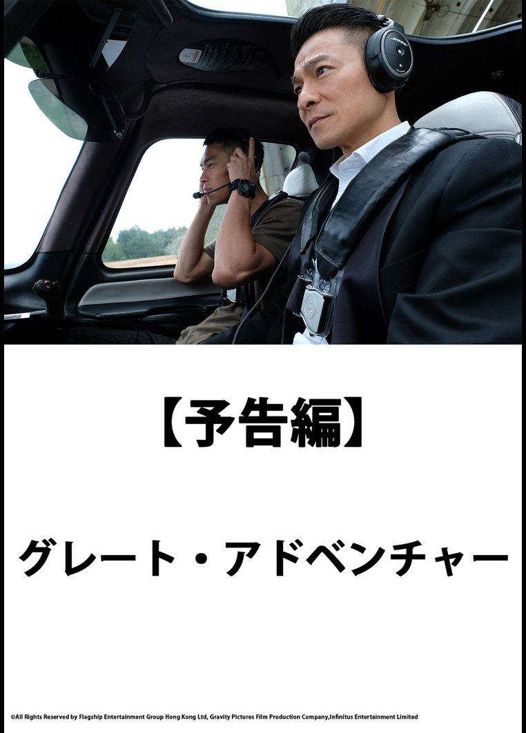 【予告編】グレート・アドベンチャー