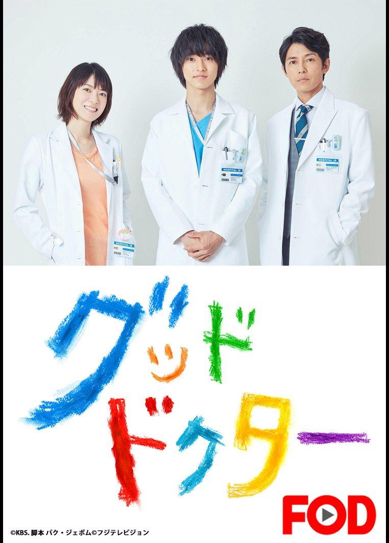 グッド・ドクター【フジテレビオンデマンド】