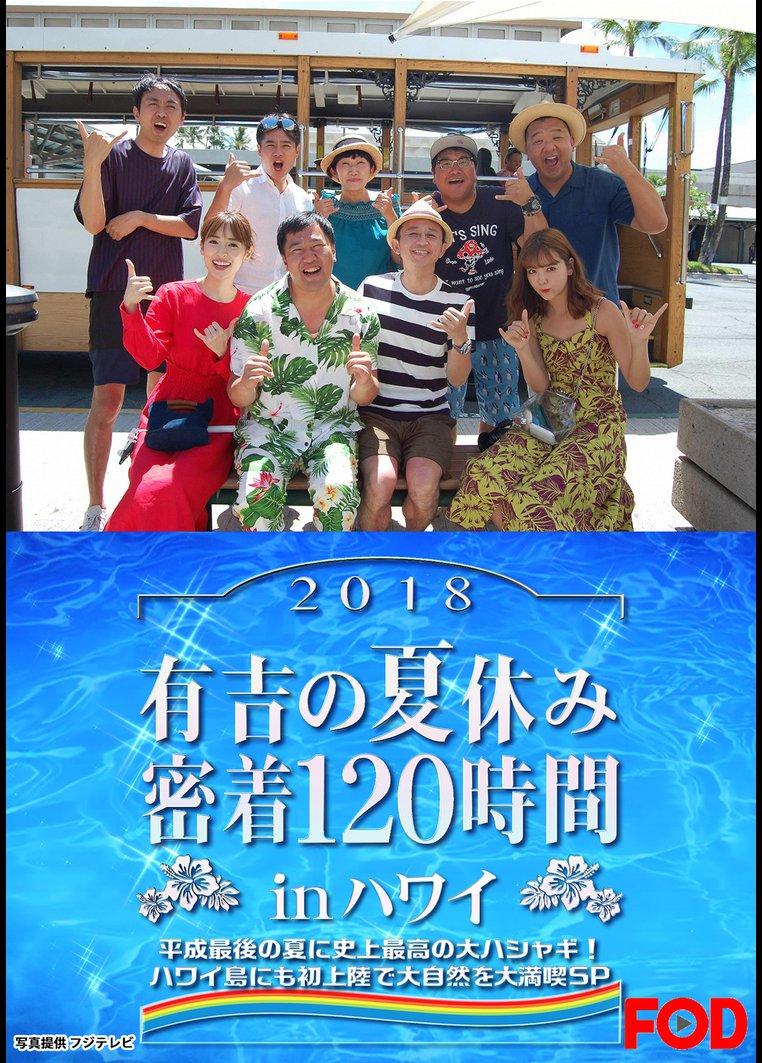 有吉の夏休み2018 密着120時間 in ハワイ【フジテレビオンデマンド】