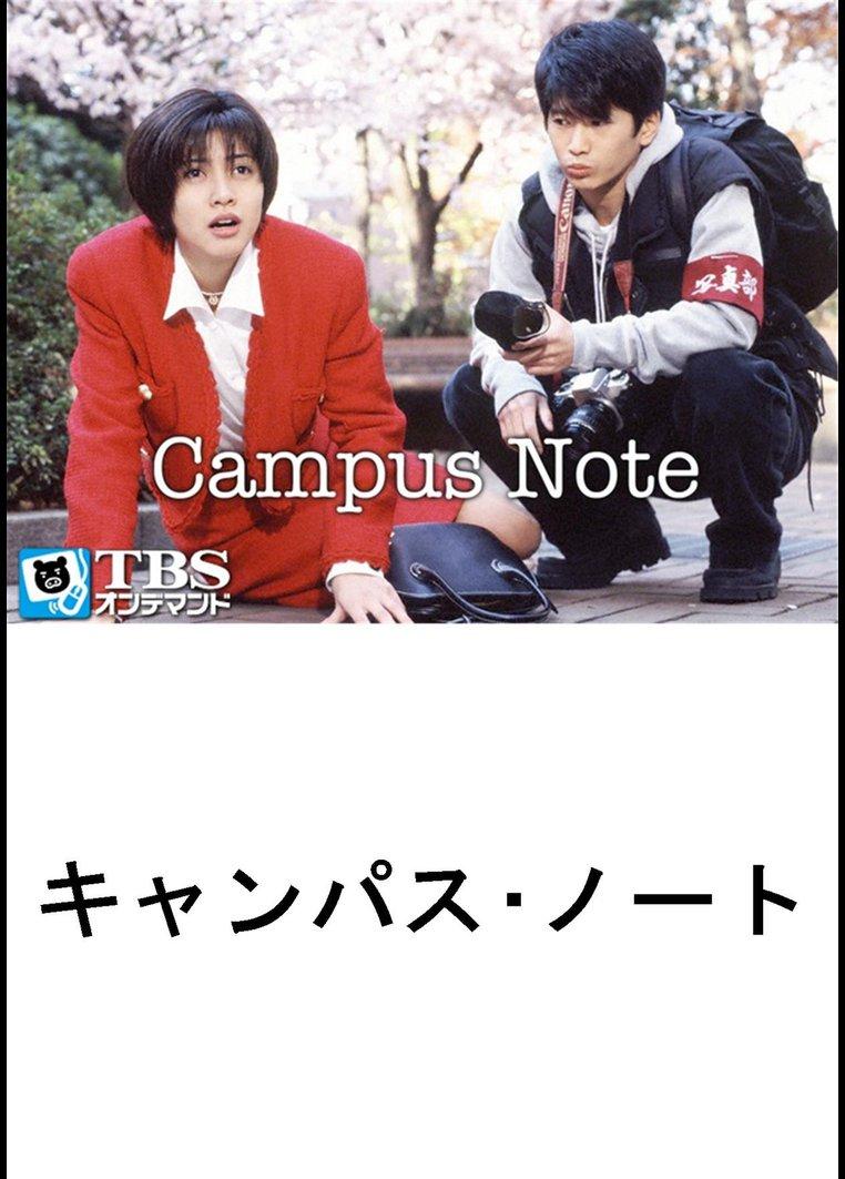 キャンパス・ノート【TBSオンデマンド】