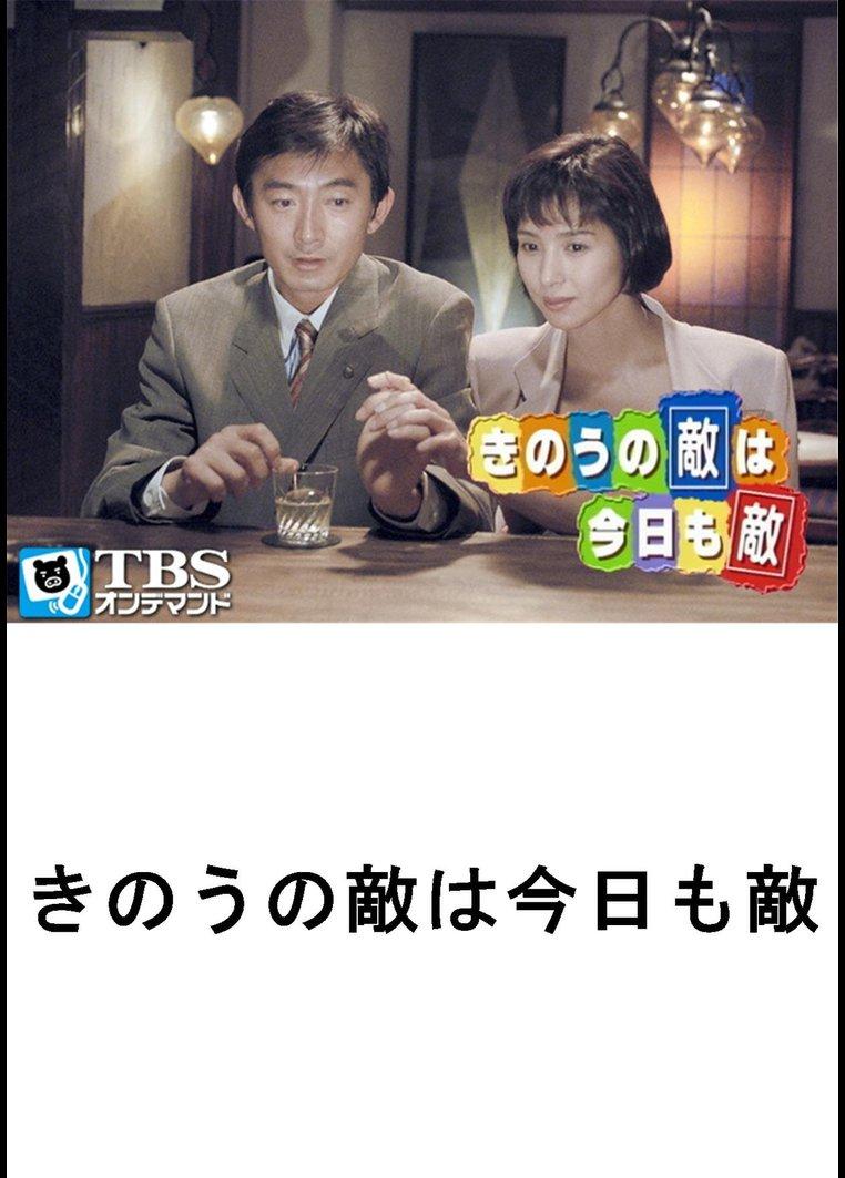 きのうの敵は今日も敵【TBSオンデマンド】