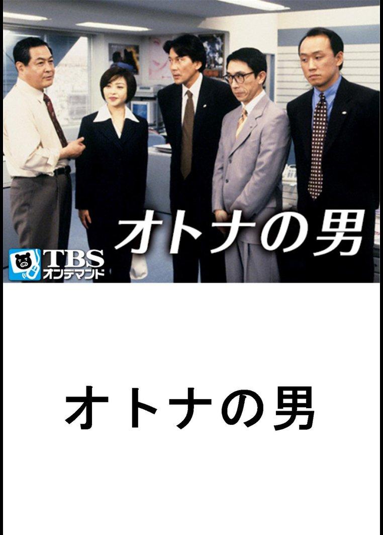 オトナの男【TBSオンデマンド】