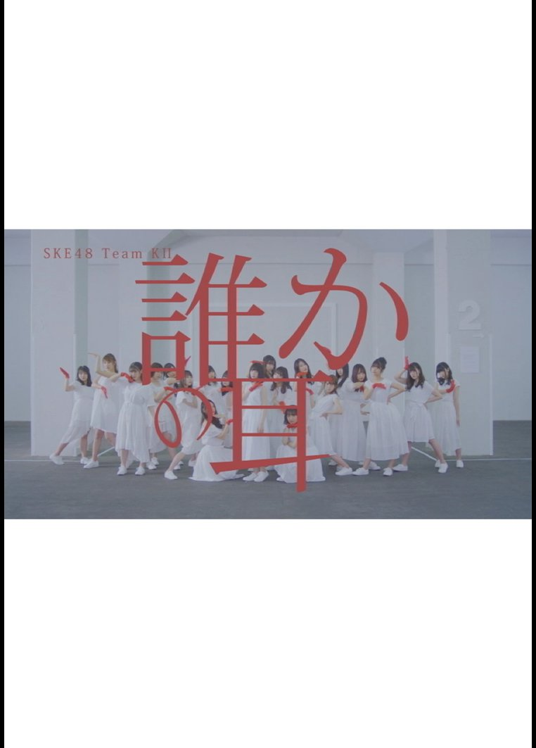 SKE48 誰かの耳(Team KII) Music Video