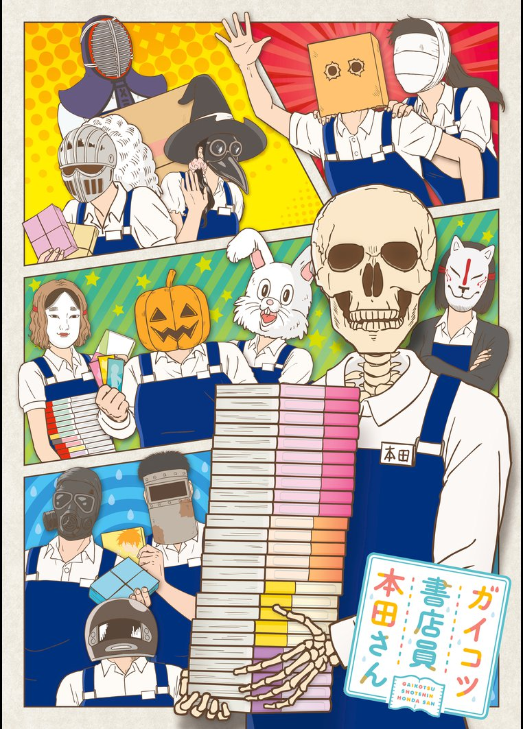 ガイコツ書店員 本田さん