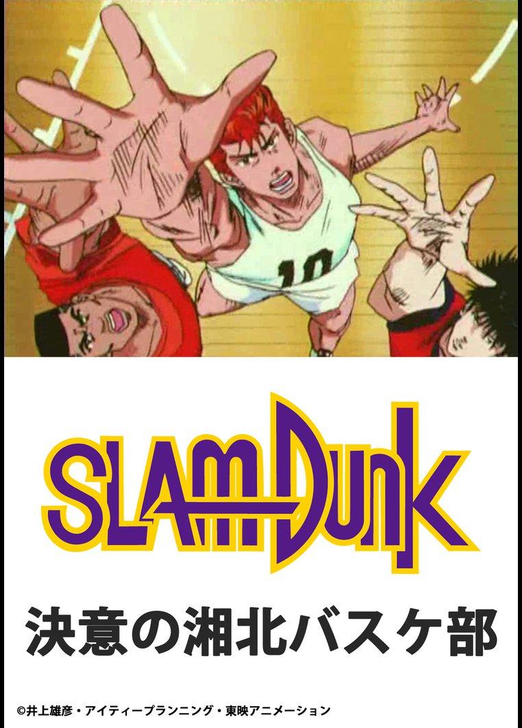 スラムダンク 決意の湘北バスケ部