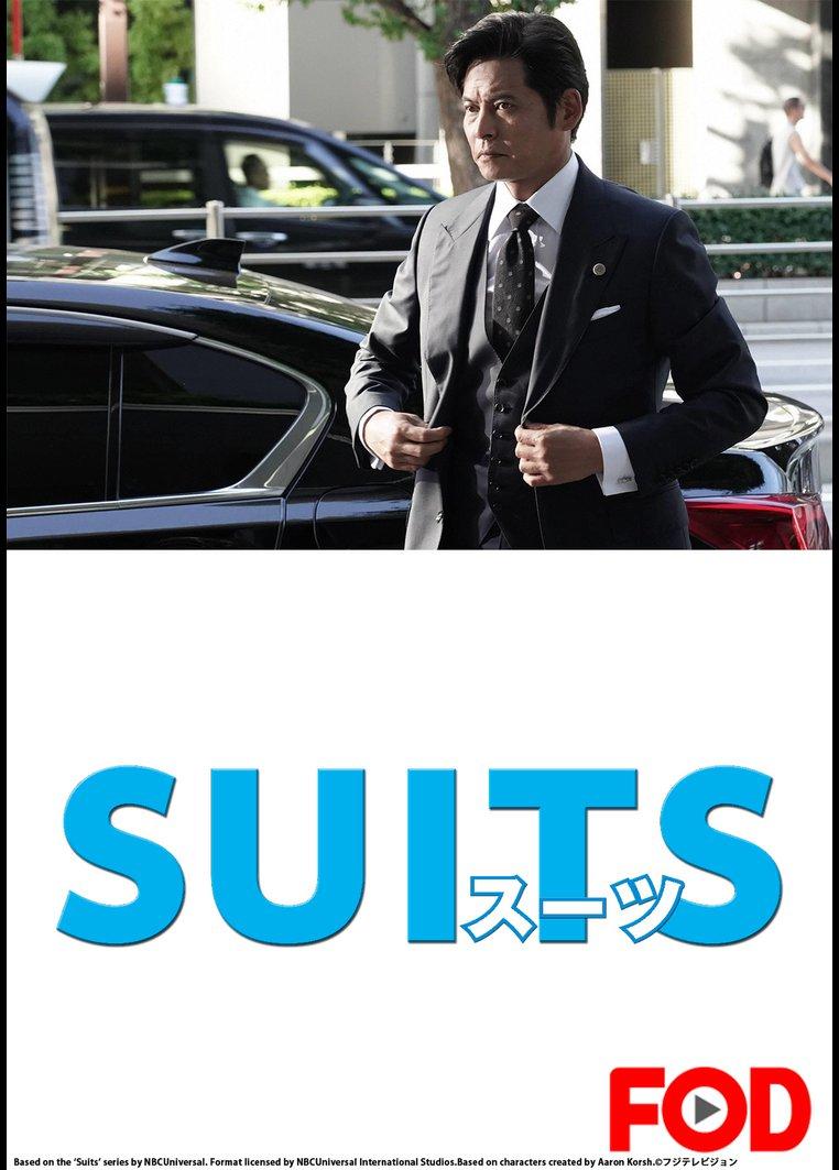 SUITS/スーツ【フジテレビオンデマンド】