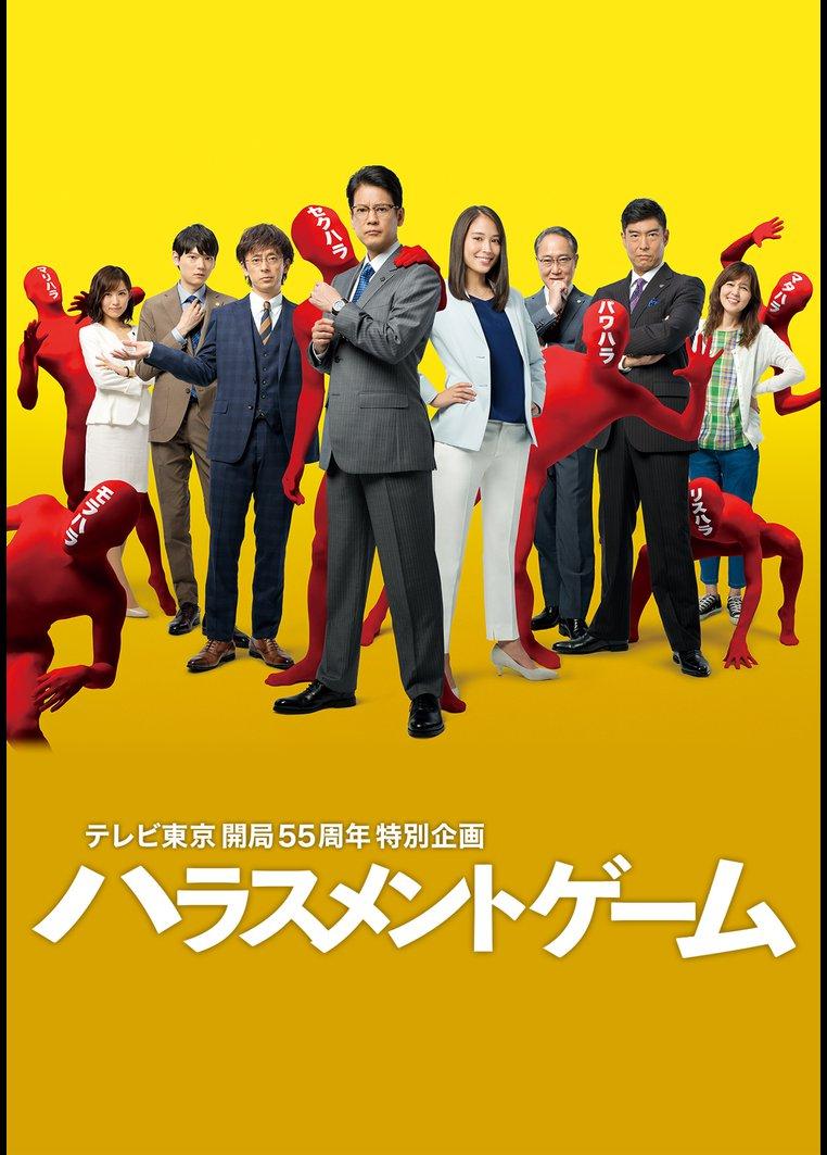ハラスメントゲーム【テレビ東京オンデマンド】