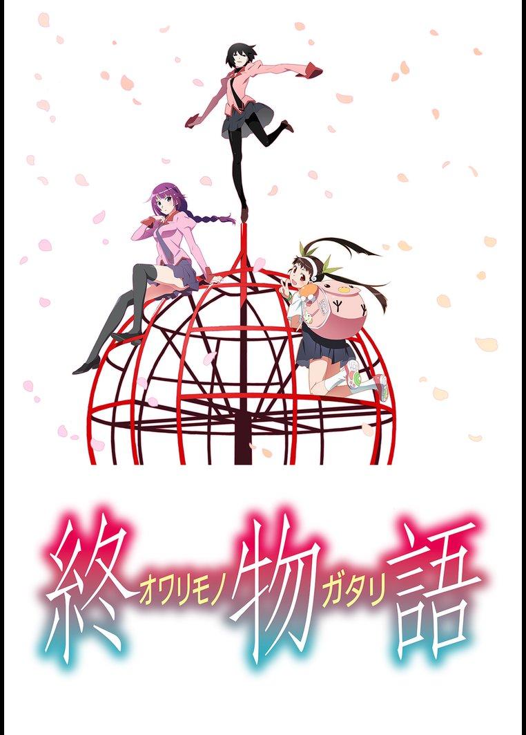 「終物語」まよいヘル/ひたぎランデブー/おうぎダーク
