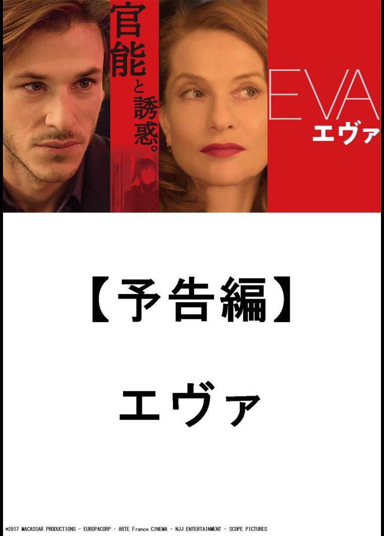 【予告編】エヴァ