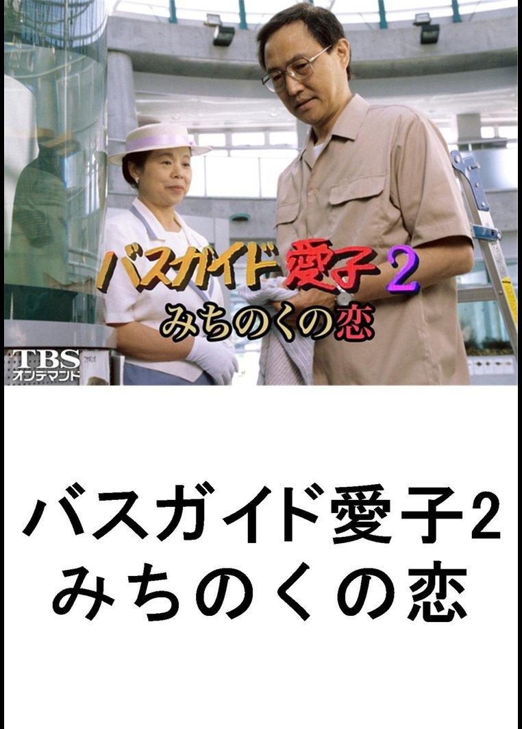 バスガイド愛子2・みちのくの恋【TBSオンデマンド】