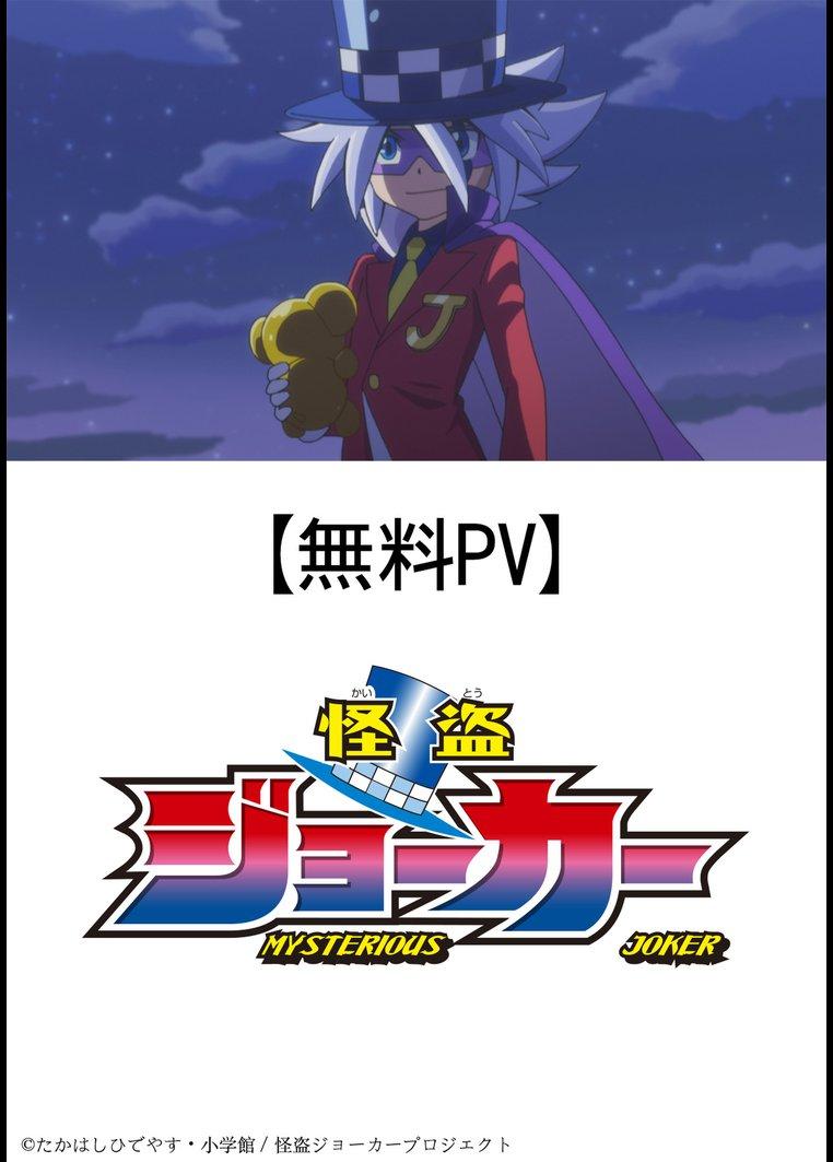 【無料PV】怪盗ジョーカー