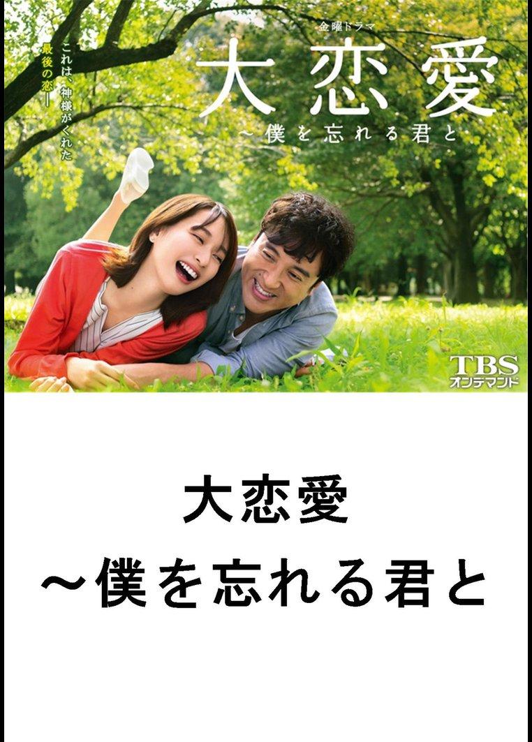 大恋愛~僕を忘れる君と【TBSオンデマンド】