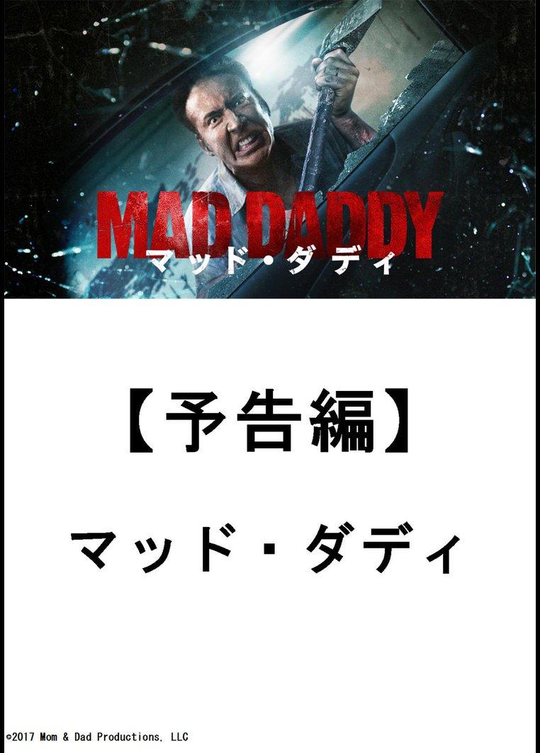 【予告編】マッド・ダディ