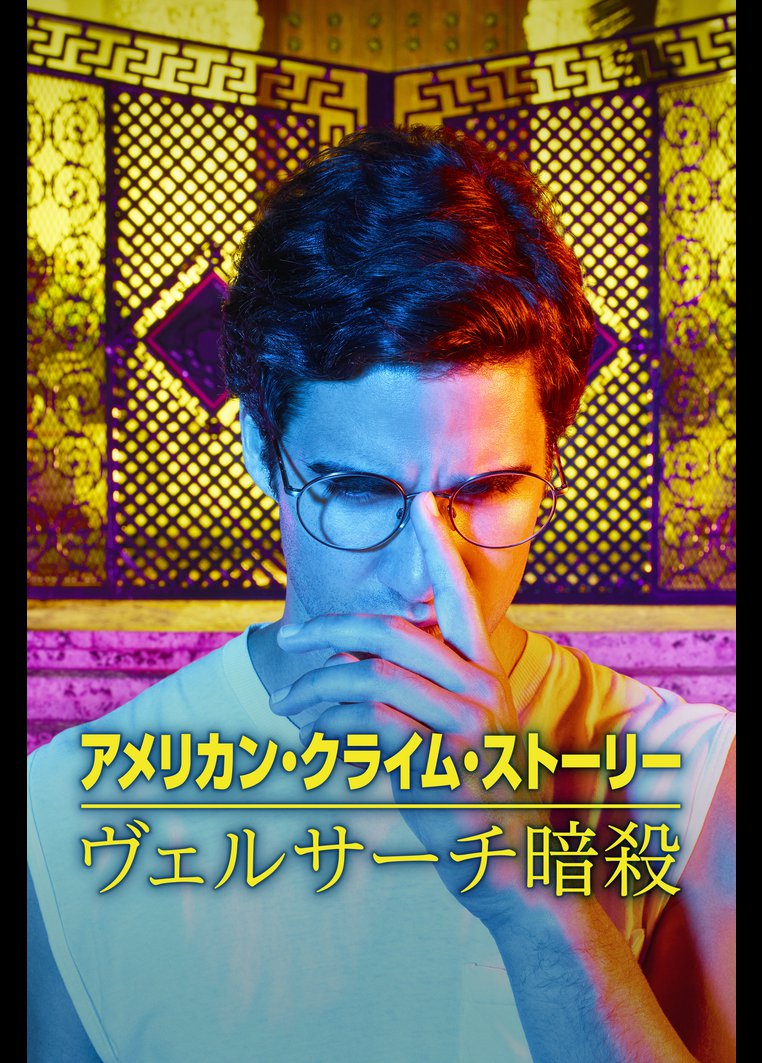 アメリカン・クライム・ストーリー/ヴェルサーチ暗殺 <字幕/吹替パック>