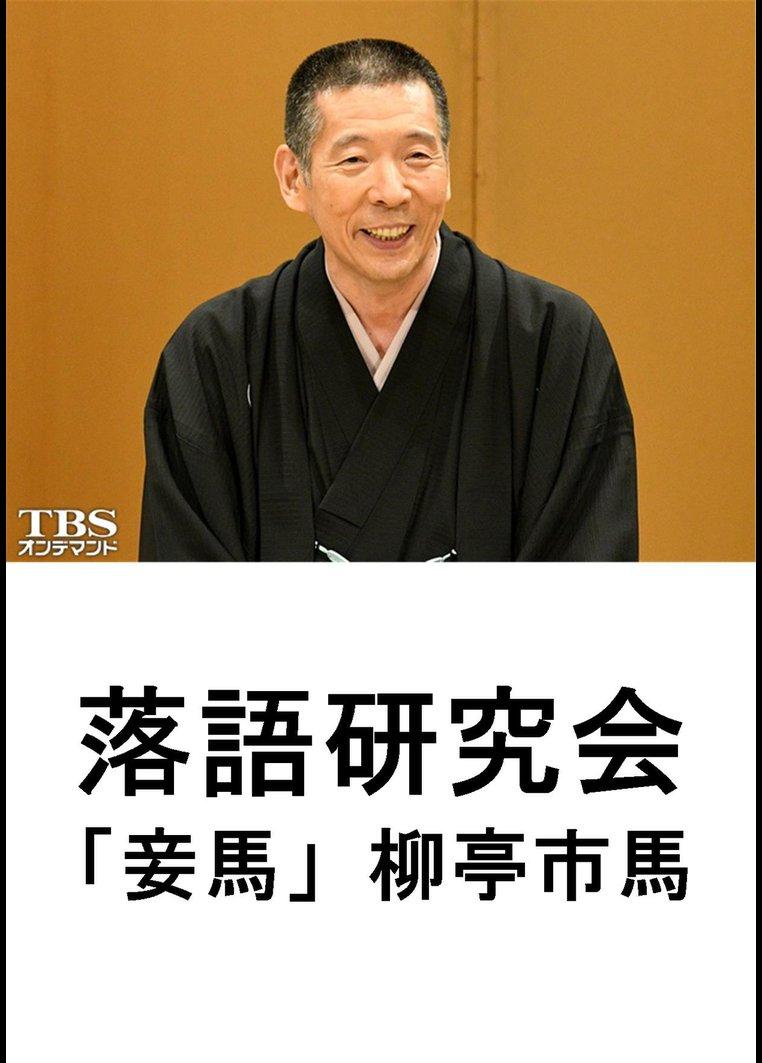 落語研究会「妾馬」柳亭市馬【TBSオンデマンド】