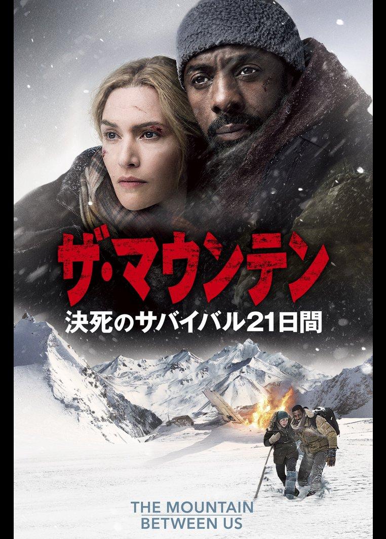 ザ・マウンテン 決死のサバイバル21日間 <字幕/吹替パック>