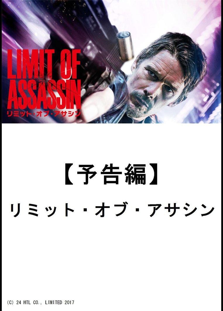 【予告編】リミット・オブ・アサシン