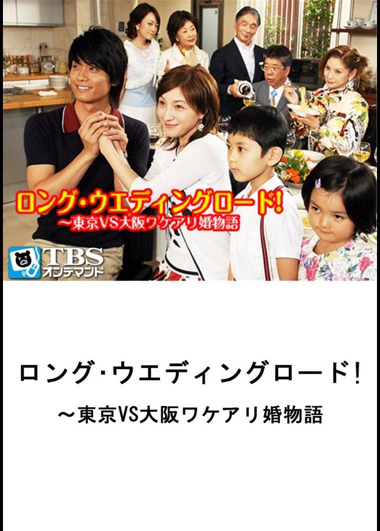 ロング・ウエディングロード!~東京VS大阪ワケアリ婚物語【TBSオンデマンド】