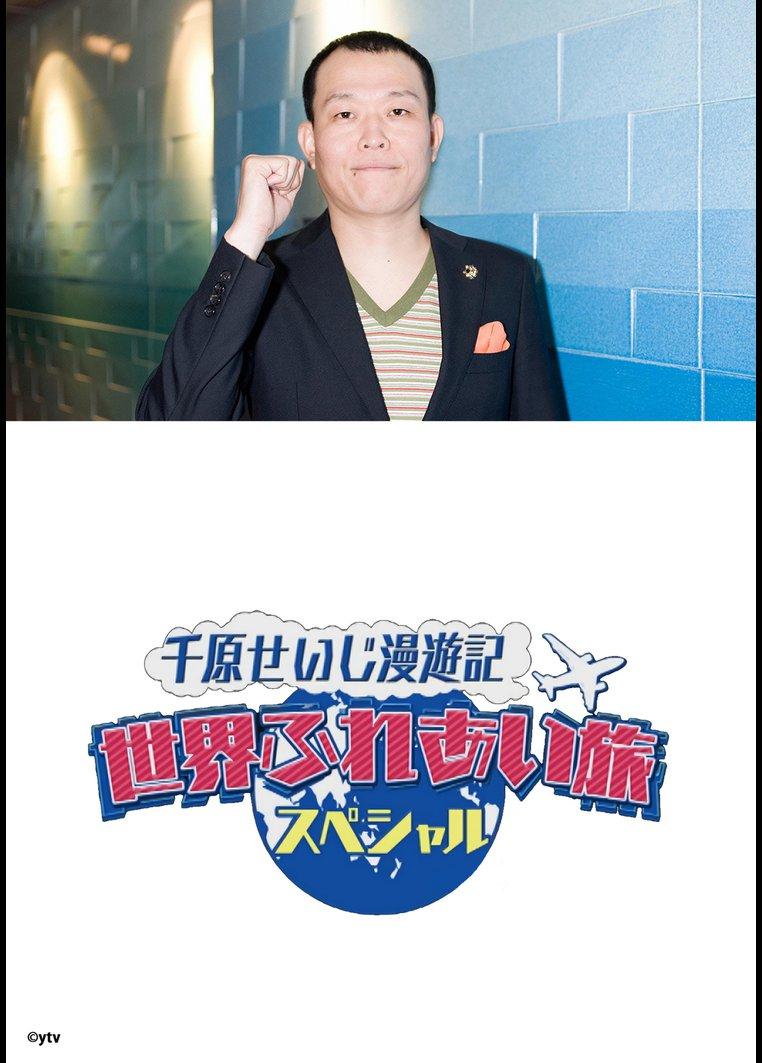 千原せいじ漫遊記 世界ふれあい旅スペシャル