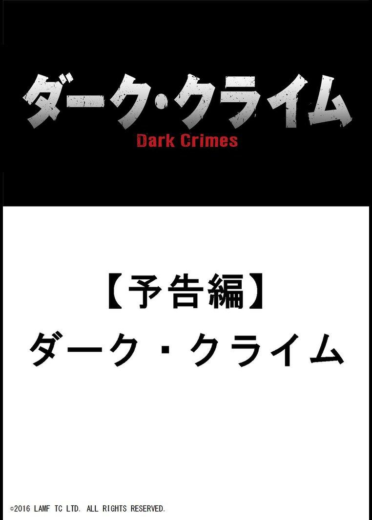 【予告編】ダーク・クライム