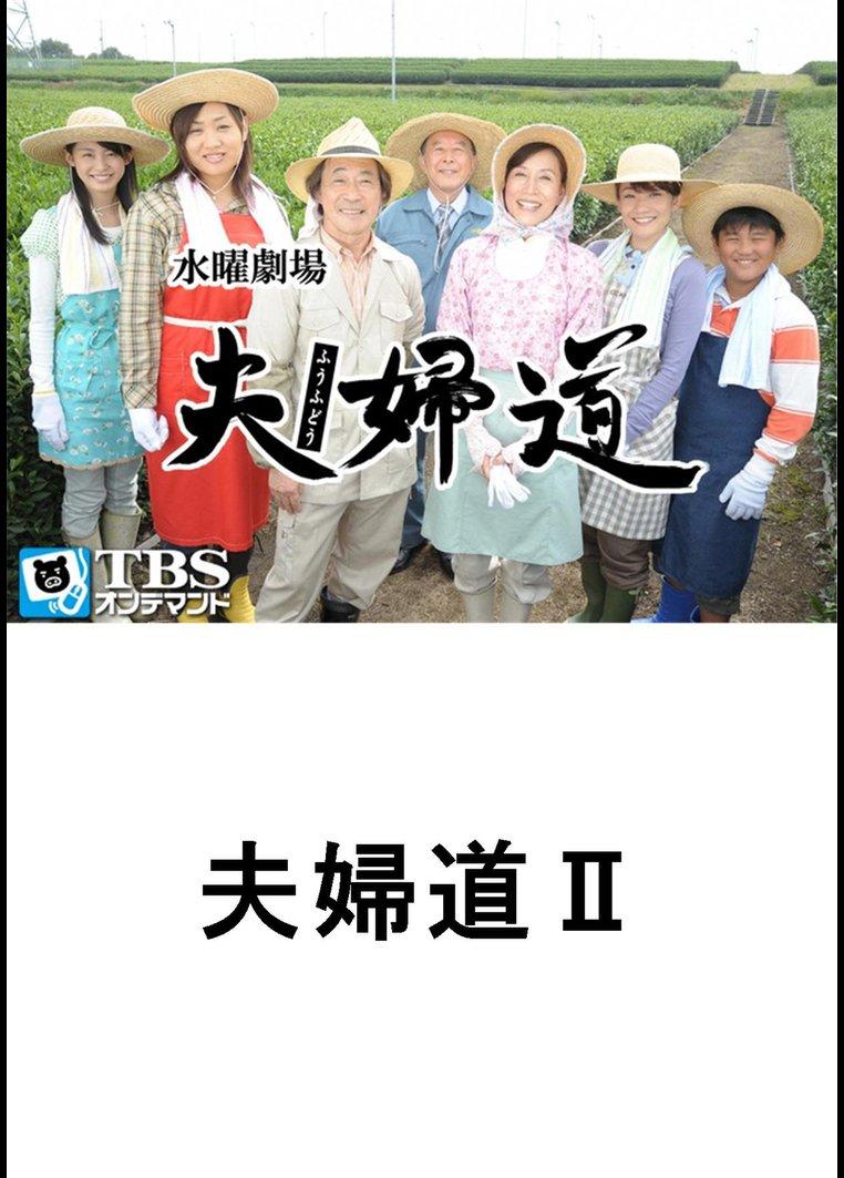 夫婦道II【TBSオンデマンド】