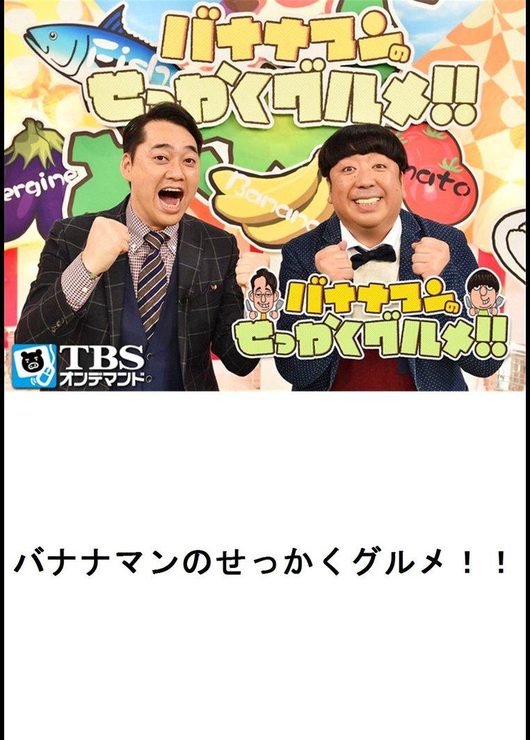 バナナマンのせっかくグルメ!! 【TBSオンデマンド】