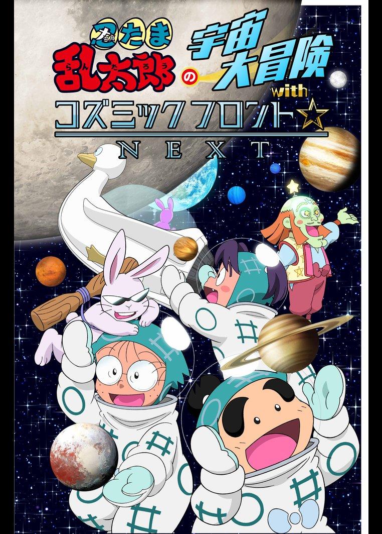 忍たま乱太郎の宇宙大冒険withコズミックフロント☆NEXT シーズン1