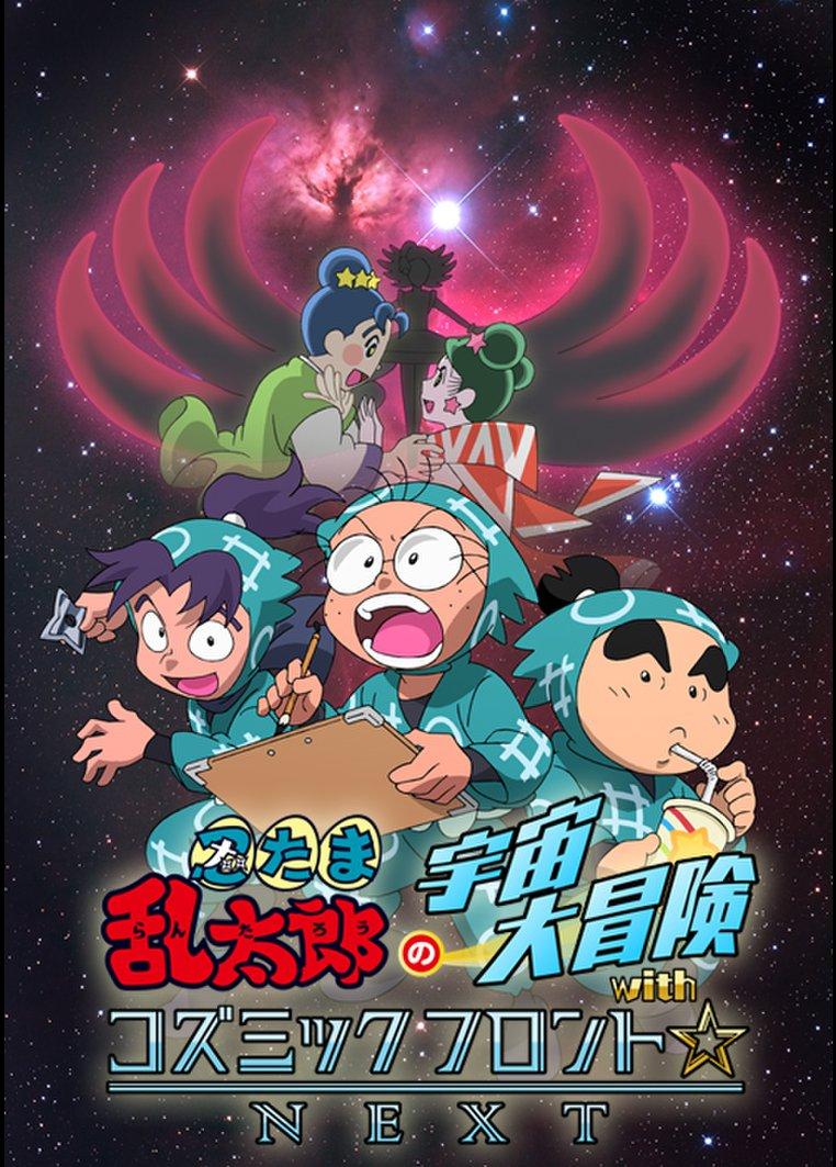 忍たま乱太郎の宇宙大冒険withコズミックフロント☆NEXT シーズン2