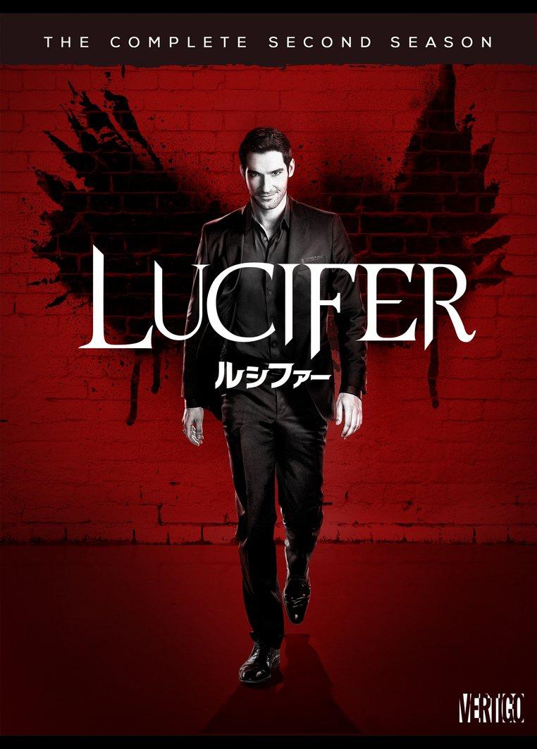 【キャンペーン】LUCIFER/ルシファー<セカンド・シーズン>